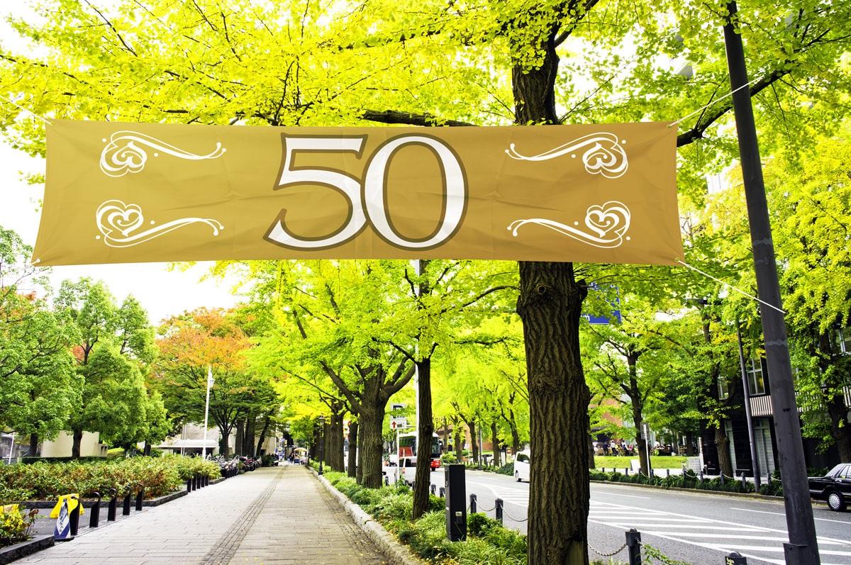 Straßenbanner goldene Hochzeit 50 180 x 40 cm